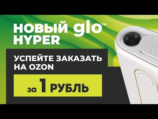 Как получить нагреватель табака GLO HYPER всего за 1 рубль
