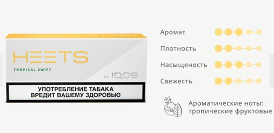 Особенности нового стика IQOS Tropical Swift