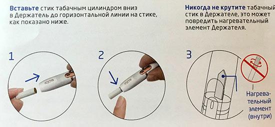 Правила по вставке стика в IQOS