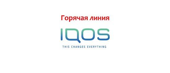 Правильные контакты службы поддержки IQOS